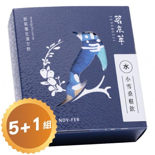 【限時】【買5送1】節氣養生漢方飲-小雪桑椹飲【活力】