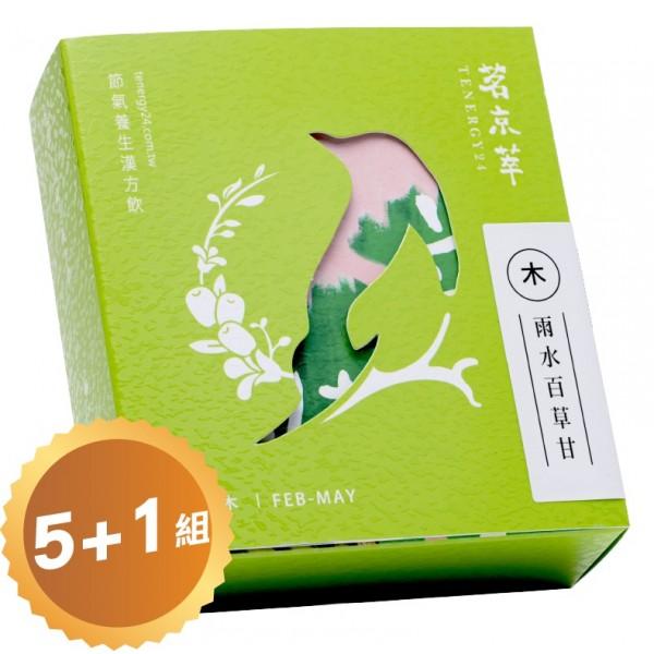 【限時】【買5送1】節氣養生漢方飲-雨水百草甘 魚腥草+薄荷配方