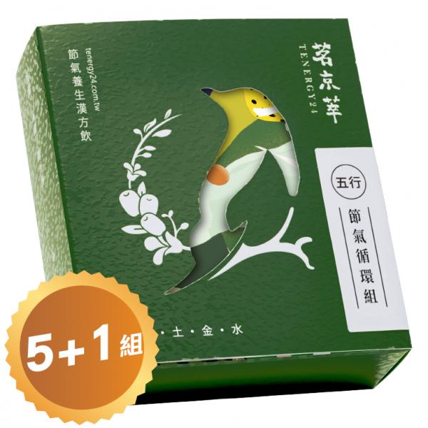 【限時】【買5送1】節氣養生漢方飲-節氣循環組