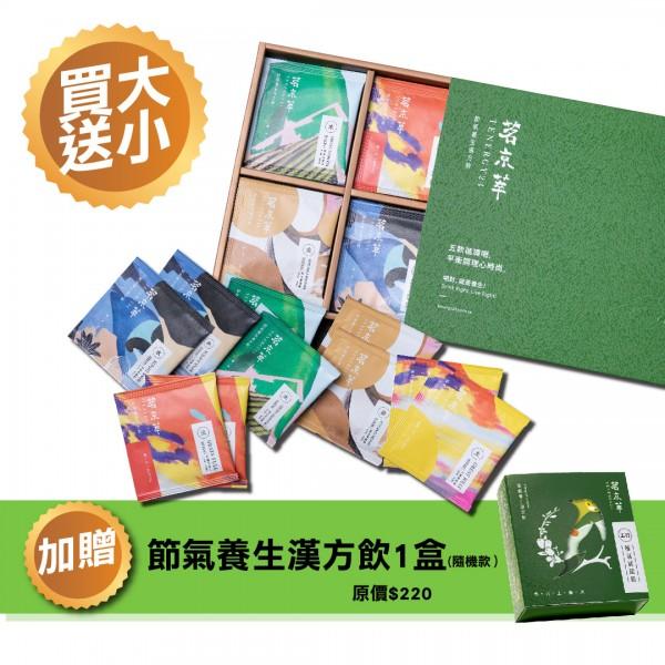 【優惠】【買大送小】茗京萃節氣養生漢方飲綜合組-台灣在地嚴選天然草本茶包