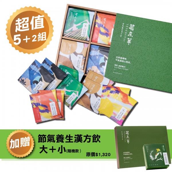 【優惠】【買5送2】節氣養生漢方飲綜合組