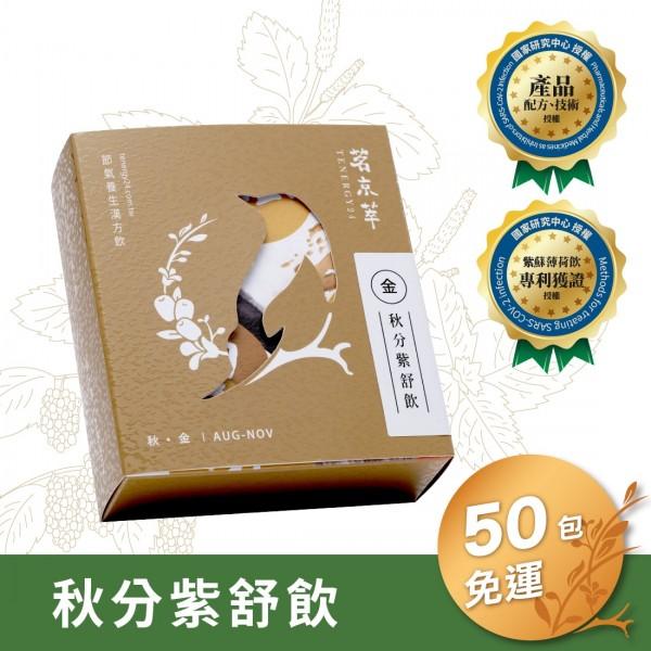 2021推薦必喝天然草本防疫茶,台灣紫蘇+薄荷配方,在家強化自然保護力