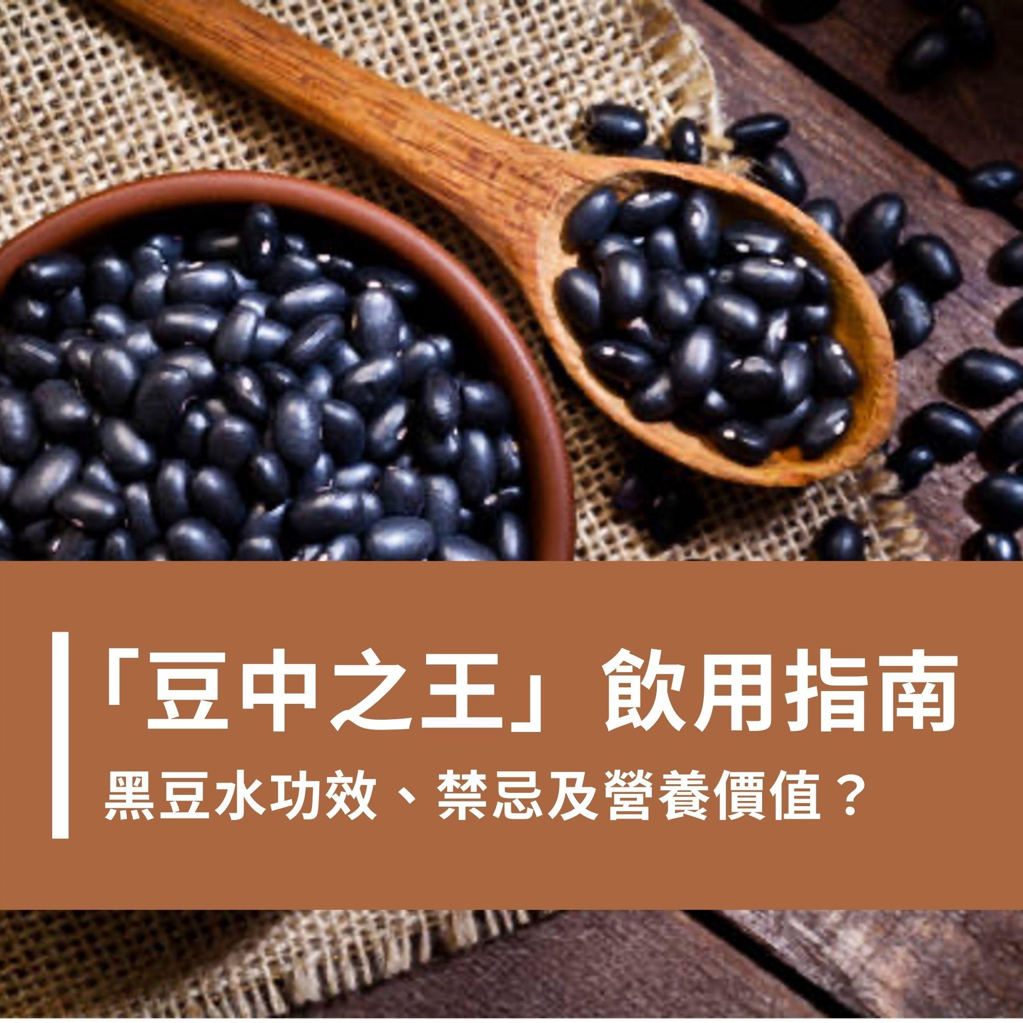 豆中之王?「黑豆水」飲用指南:功效、禁忌、營養價值