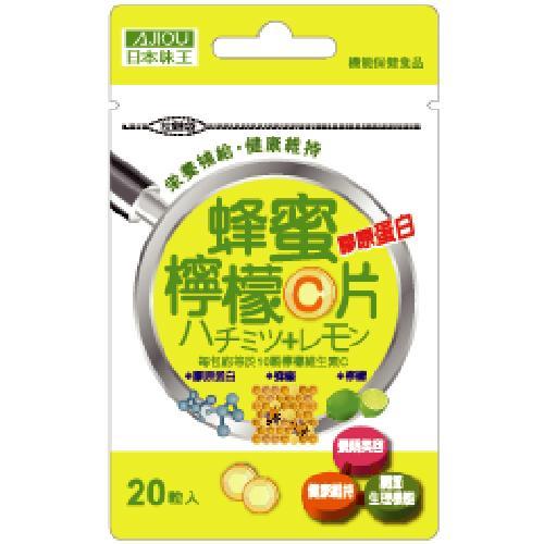 [日本味王]暢快人生膠原蜂蜜檸檬C口含片20粒