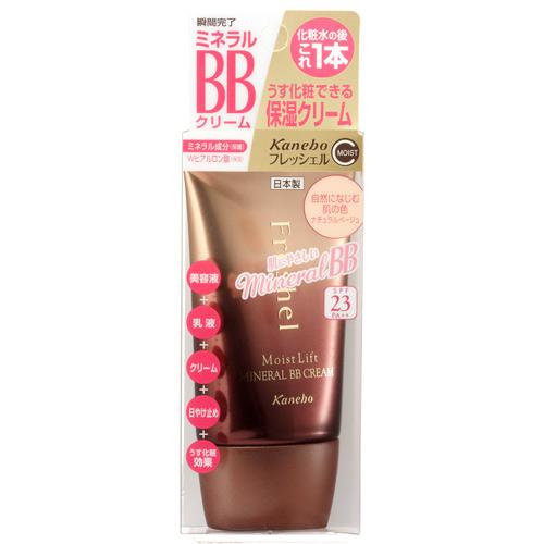 kanebo 膚蕊 頂級保濕礦物BB霜50g(自然膚色)