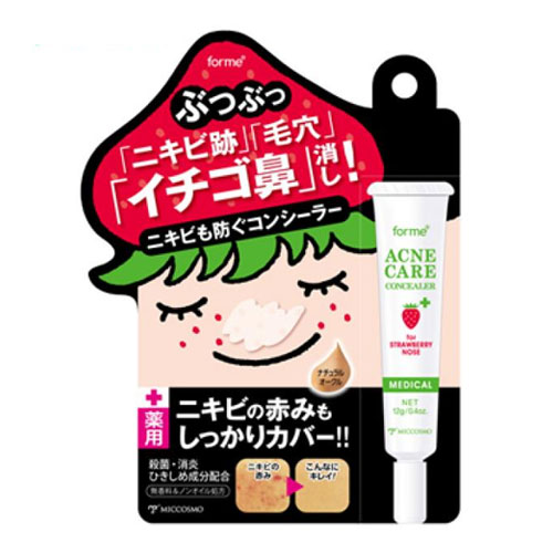 COSMO草莓甜心修護遮瑕膏12g