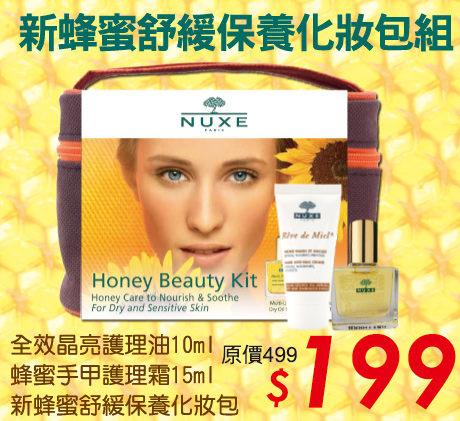 NUXE黎可詩 新蜂蜜舒緩保養化妝包組