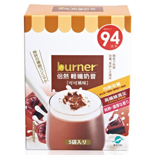 船井 super burner倍熱 輕孅奶昔(可可風味) 5入