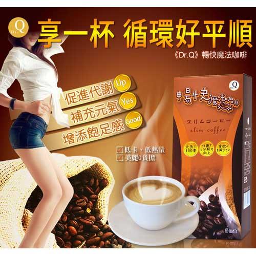 Dr.Q暢快魔法咖啡