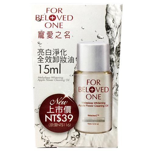 寵愛之名亮白淨化卸妝油15ml