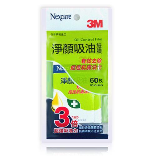 3M Nexcare 淨顏吸油紙膜 - 抗痘款