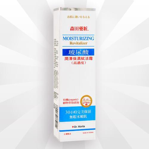 森田藥粧高濃度玻尿酸保濕賦活霜30ml