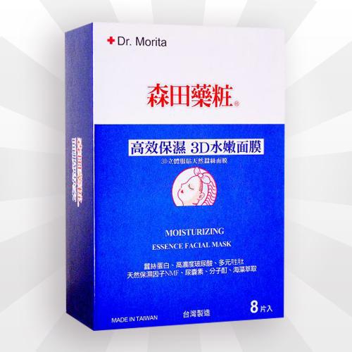 森田藥粧高效保濕3D水嫩面膜8片(送玻尿酸保溼露)