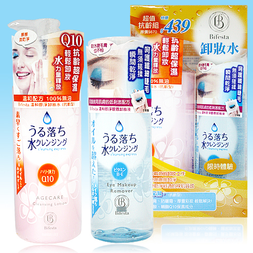 MANDOM CORP Bifesta卸妝水(超值抗齡組)