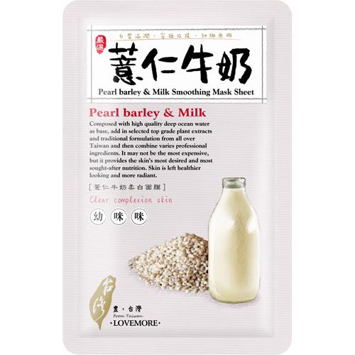 愛戀膜法- 薏仁牛奶柔白1入
