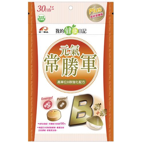 《我的健康日記》元氣常勝軍(高單位B群加強錠) (30日份/盒)