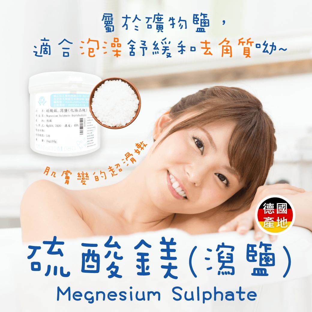 硫酸鎂(瀉鹽)
