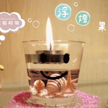 浮燈果凍蠟燭  配方