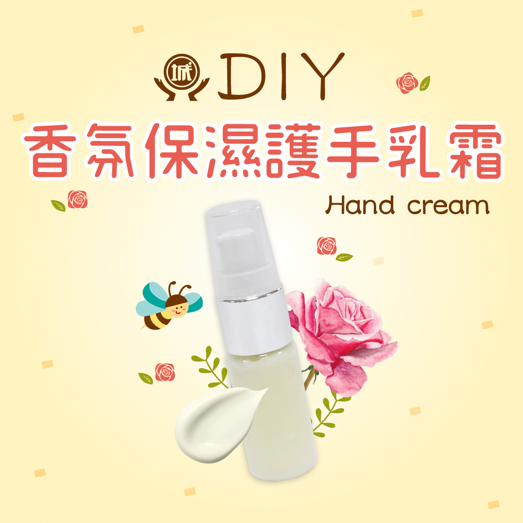 香氛保濕護手乳霜 配方