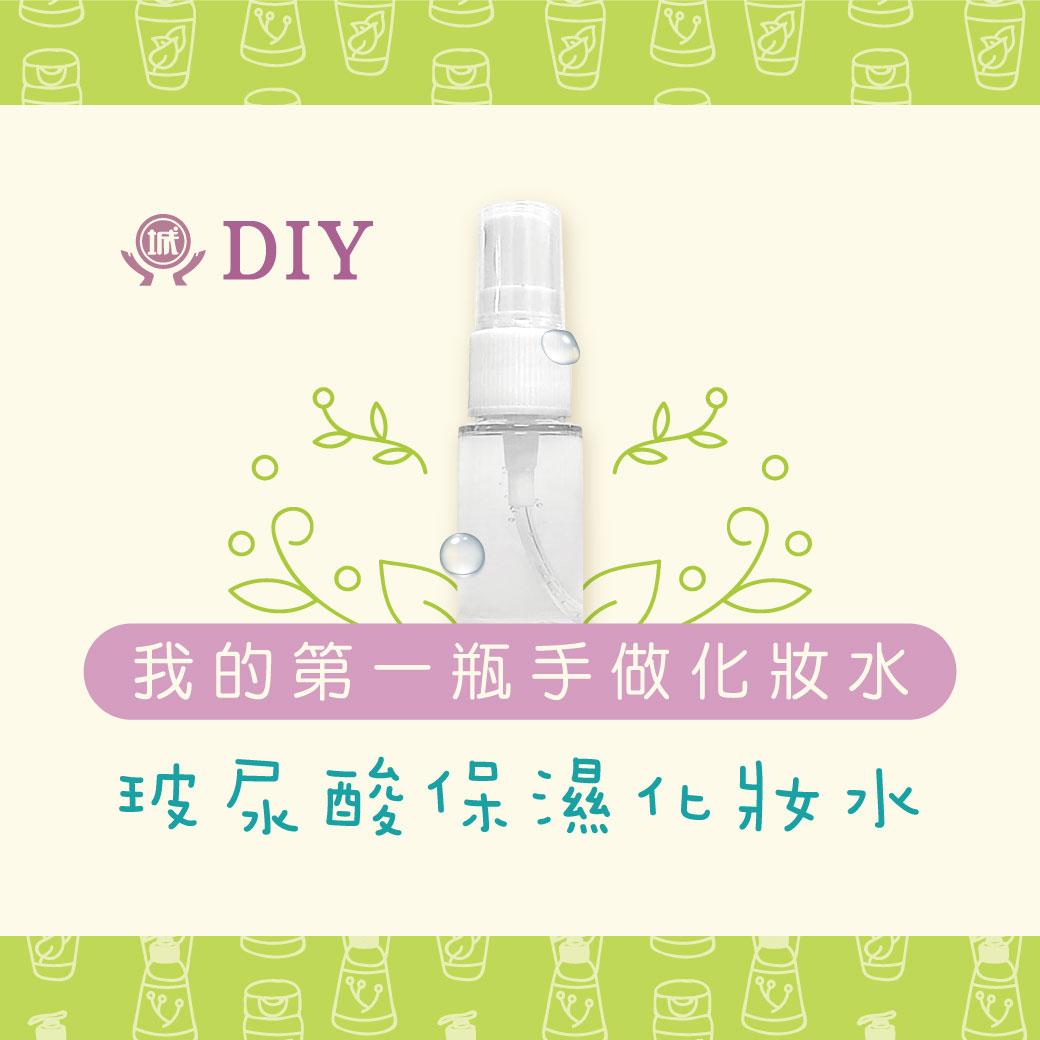 玻尿酸保濕化妝水 配方