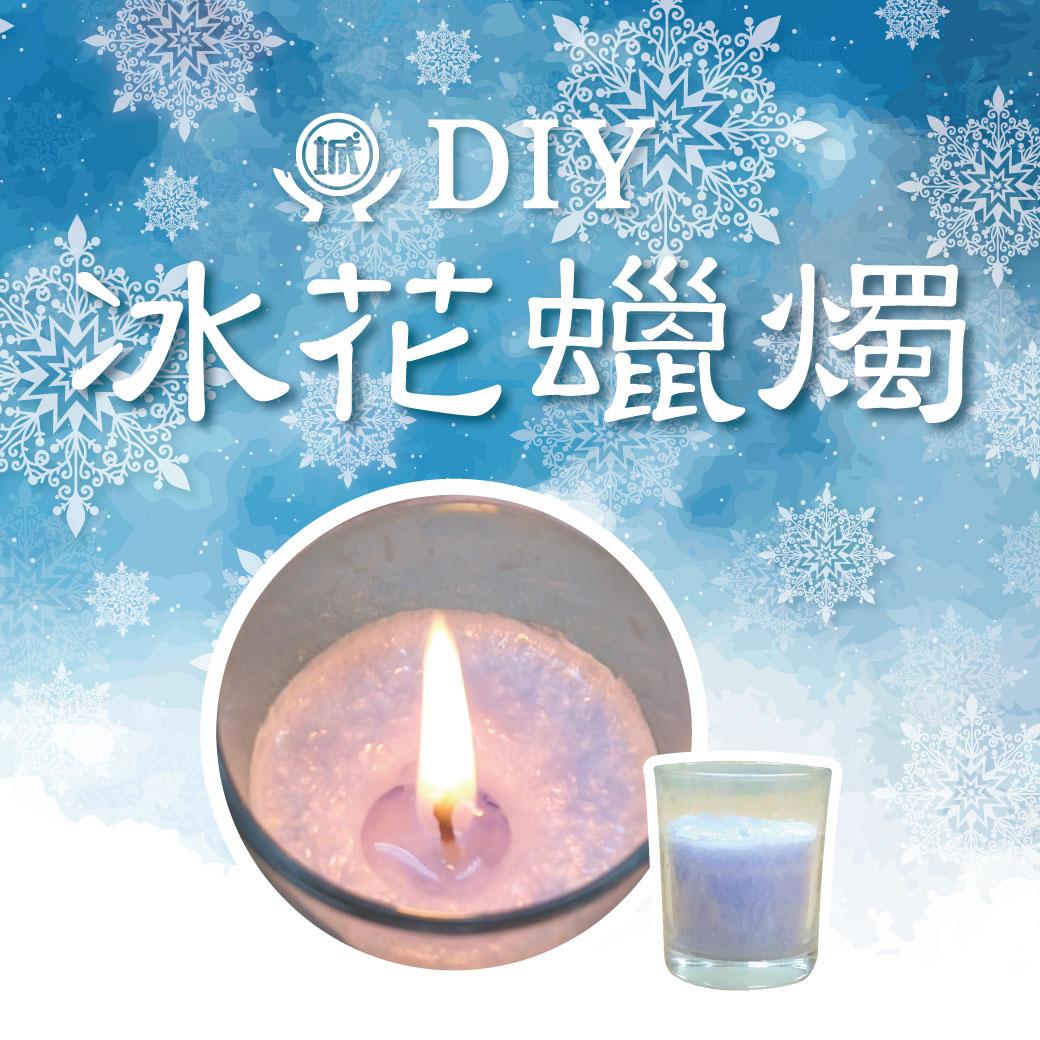 冰花蠟燭 配方