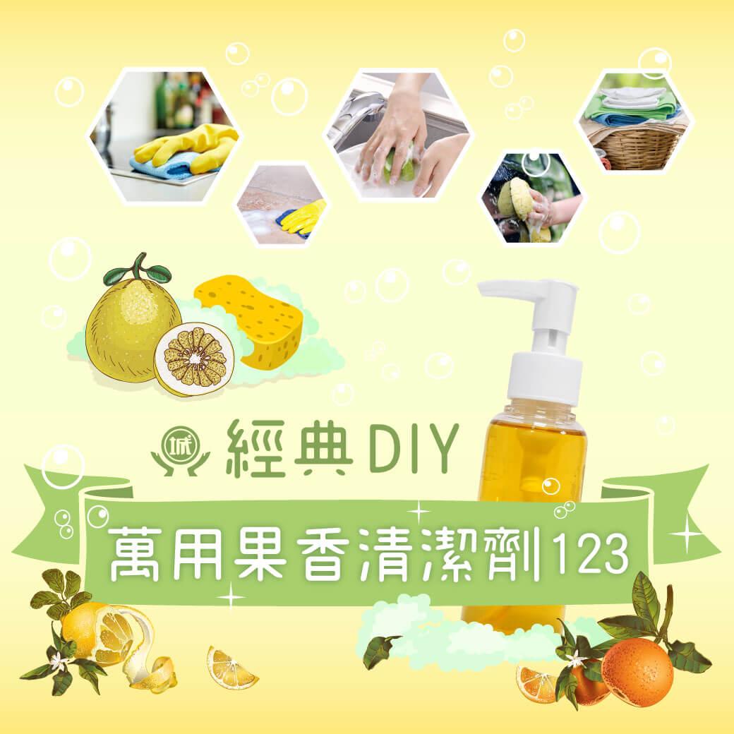 萬用果香清潔劑123 配方