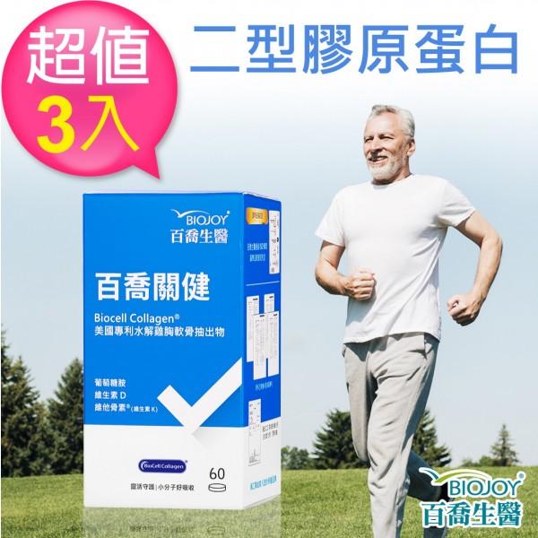 《BioJoy百喬》關健_BioCell 二型膠原複合錠(60錠/瓶)x3瓶