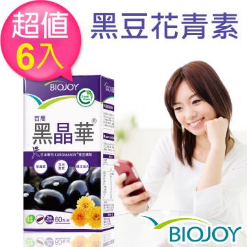《BioJoy百喬》黑晶華_黑豆精華x葉黃素晶亮膠囊(60顆/瓶)x6瓶