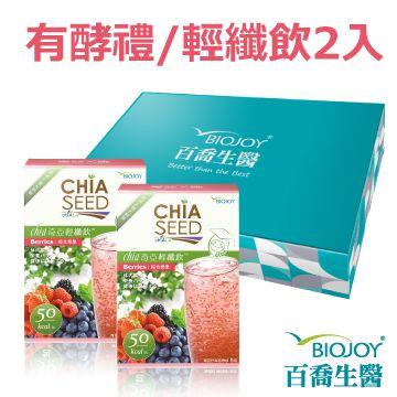 《BioJoy百喬》奇亞酵素輕纖飲_Chia奇亞籽蔬果酵素5合1(12包/盒)x2盒 禮盒