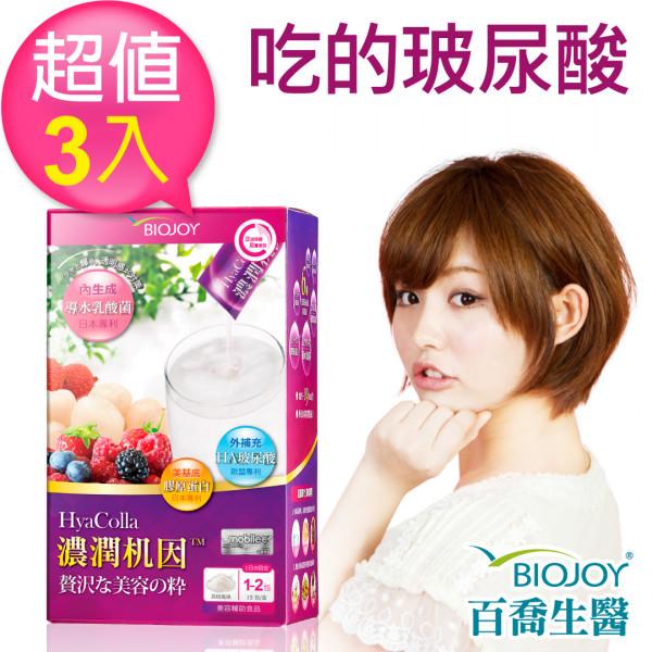 《BioJoy百喬》濃潤机因_日本導水乳酸菌x玻尿酸膠原粉(15包/盒)x3盒
