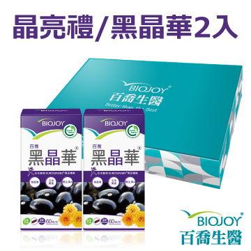 《BioJoy百喬》黑晶華_黑豆精華x葉黃素晶亮膠囊(60顆/瓶)x2盒 禮盒
