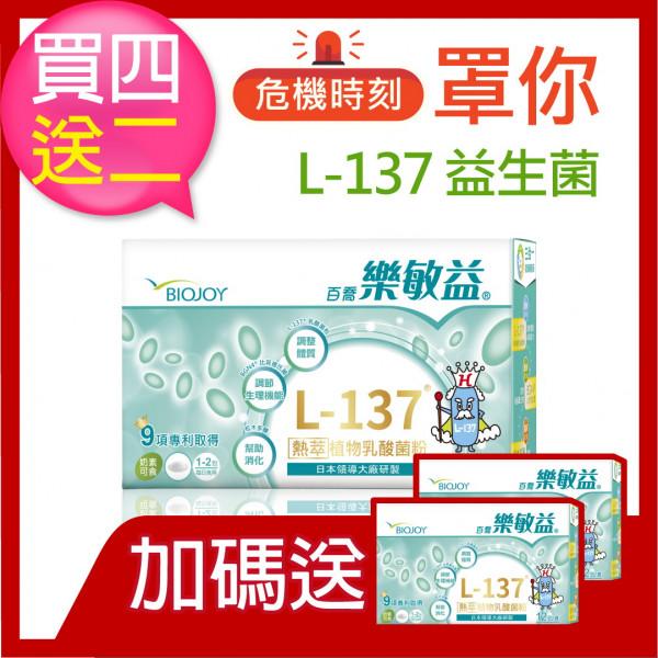 【買四送二】《BioJoy百喬》樂敏益_L-137乳酸菌調體精華(12包/盒)