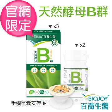 【官網獨家】法國天然綜合B群(60錠/瓶)x3瓶-限量組合
