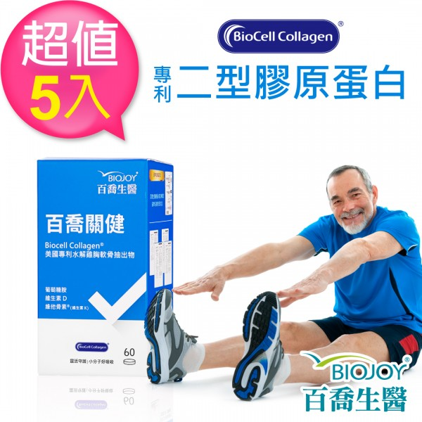 二型膠原,uc2,UCII,關節,護膝,膝蓋,骨頭,鈣,D,葡萄糖胺