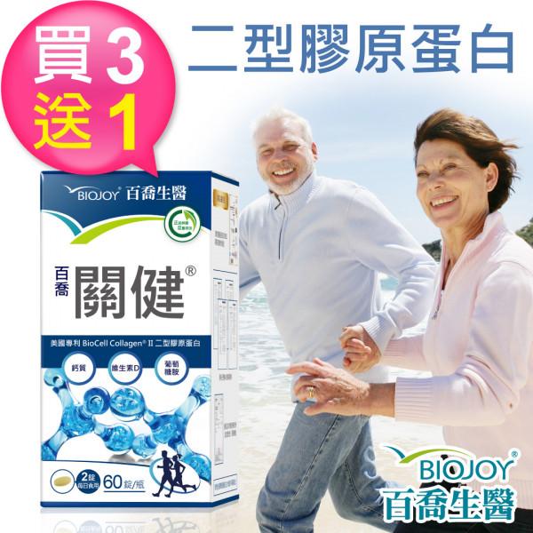 【年終限定 買3送1】關健_BioCell 二型膠原複合錠(60錠/瓶)-百喬生醫|科學佐證