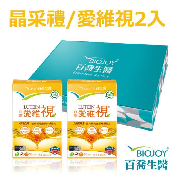 《BioJoy百喬》愛維視_葉黃素AREDS2黃綠紅升級全素膠囊x2盒 禮盒