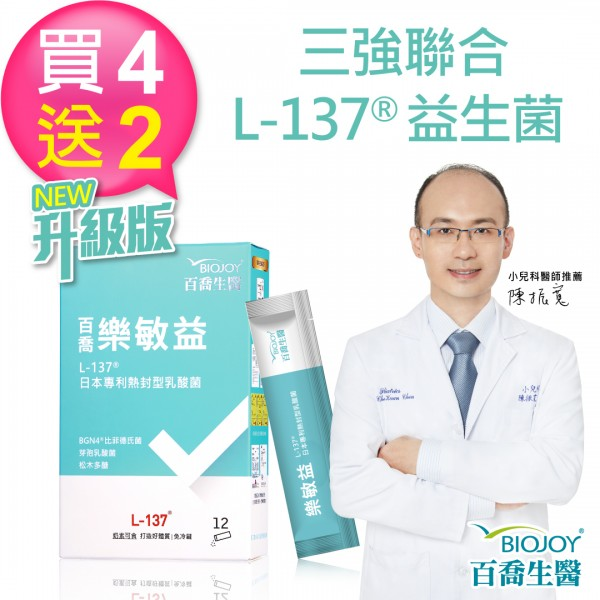 L-137植物乳酸菌粉:真正免冷藏 【買4送2】 百喬生醫 樂敏益(12包/盒)