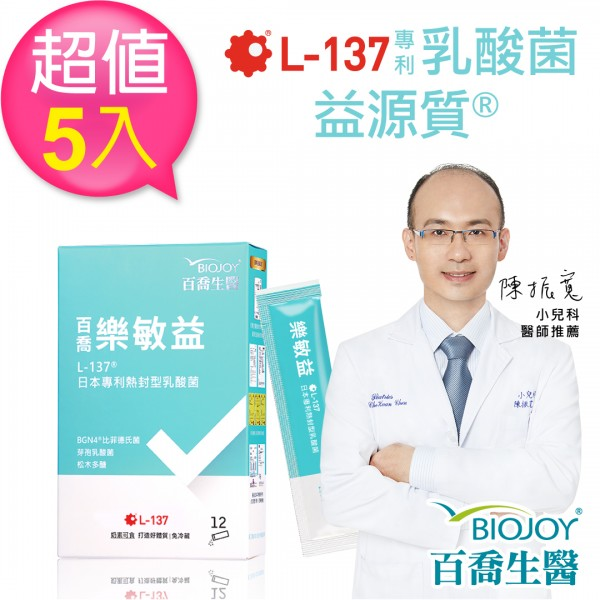 L-137植物乳酸菌粉:真正免冷藏  百喬生醫 樂敏益(12包/盒)x5