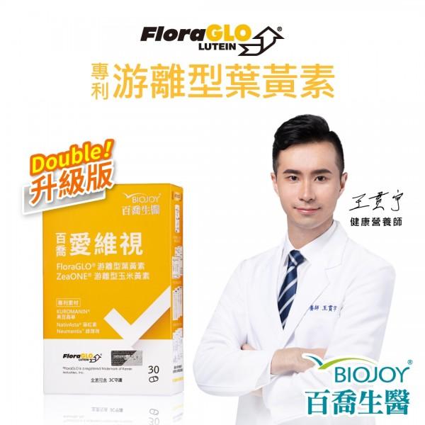 【升級新上市】FloraGLO® 游離型葉黃素+晶銳綠薄荷 (30顆/盒)-百喬生醫|科學佐證