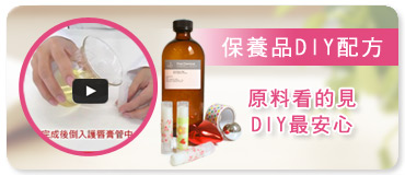 保養品DIY配方_第一化粧品