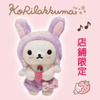 紫兔兔限定