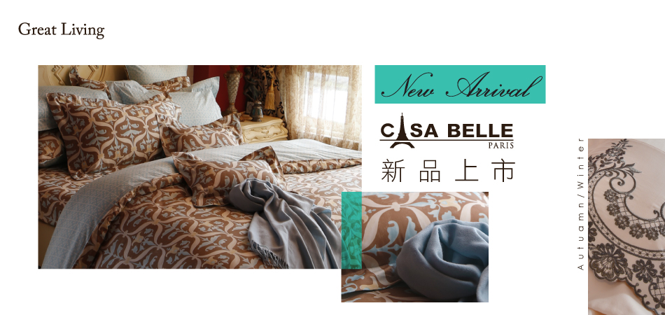 Great Living CASA BELLE新品上市