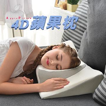 義大利La Belle《4D蘋果舒壓人體工學記憶枕》二入
