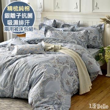 義大利La Belle《塞納典藏》單人純棉防蹣抗菌吸濕排汗兩用被床包組