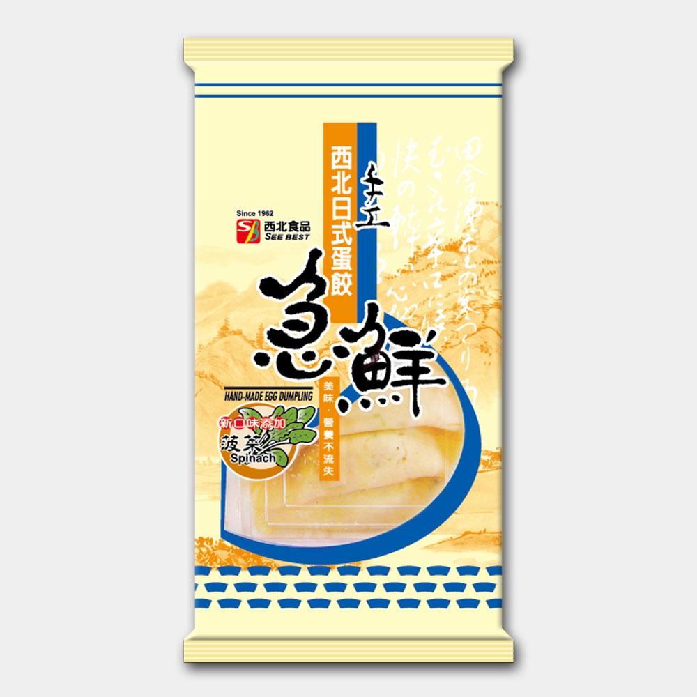 西北日式手工蛋餃