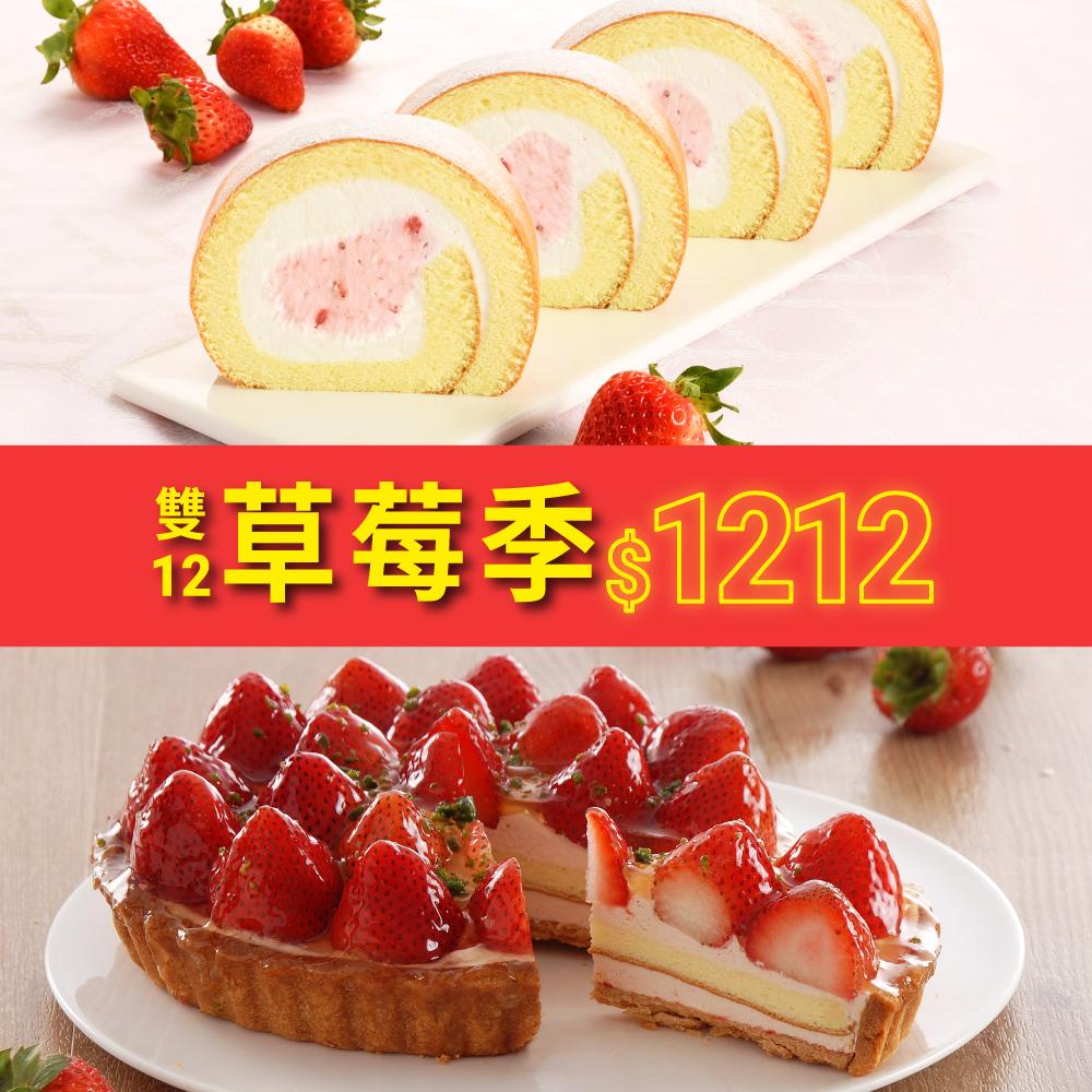 【莓好雙12】捲派含運組