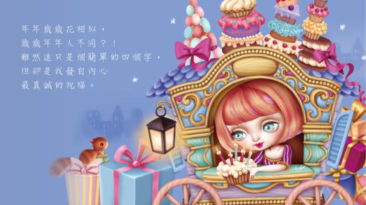 生日快樂面膜