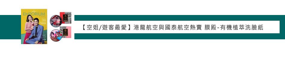 【空姐、遊客最愛】膜殿洗臉紙進駐港龍航空與國泰航空