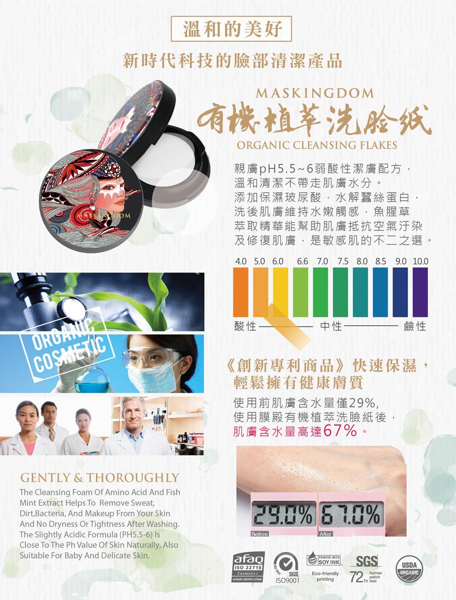 弱酸性,適用膚質,專利保養品,抗空汙,深層清潔毛孔