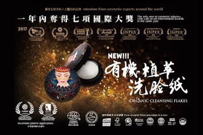 發明展金牌,香港美妝展,台灣精品獎,膜殿,綠色安全美妝保養